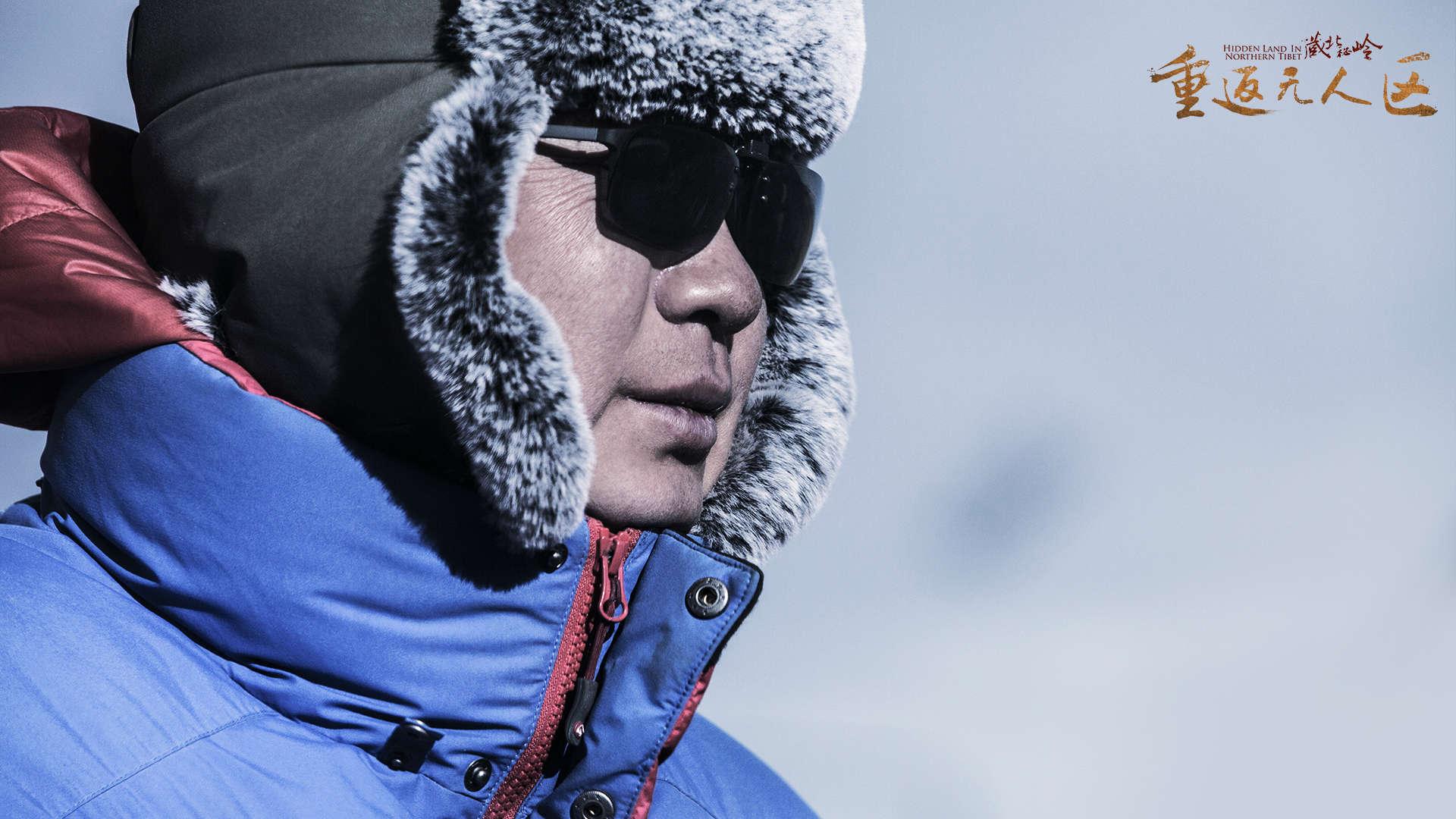 《藏北秘岭-重返无人区》除了电影带来的视觉震撼,这群电影人同样让人尊敬