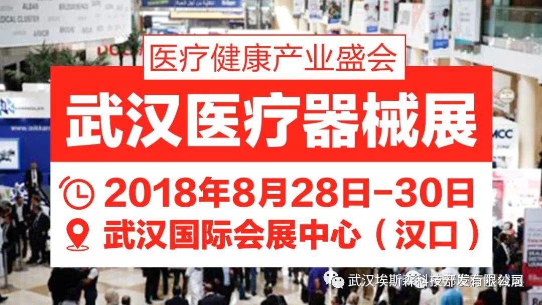 武汉埃斯森・诚挚邀请您参加2018中国湖北(第二十届.秋季)武汉国际医疗器械展览会