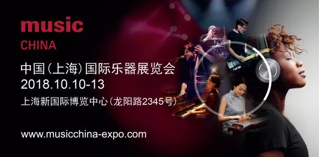 C:\Users\Administrator\Desktop\文章准备\2018上海乐器展E2B52与您不见不散\上海乐器展 宣传图.jpg