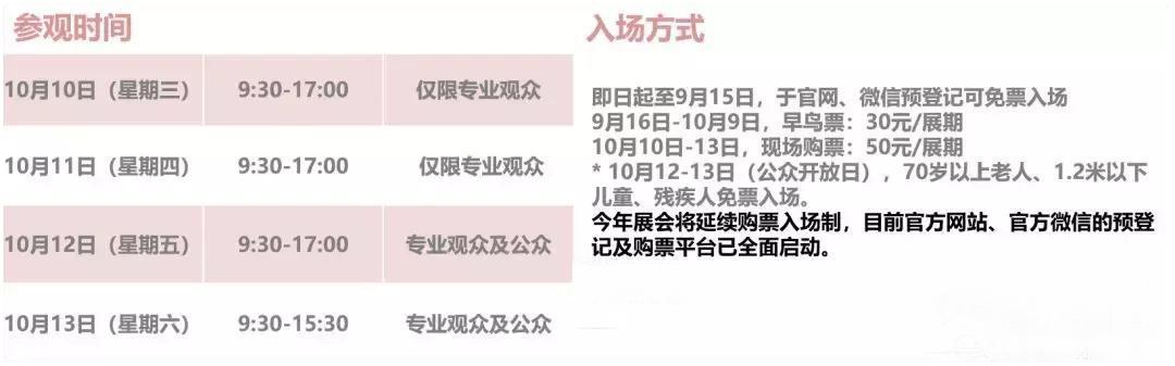 C:\Users\Administrator\Desktop\文章准备\2018上海乐器展E2B52与您不见不散\参观方式.jpg