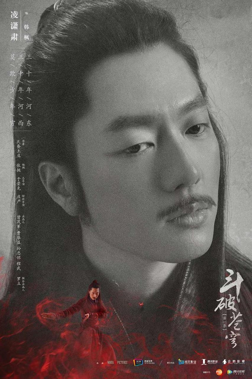 凌潇肃《斗破苍穹》今晚上线 角色突破首演大反派