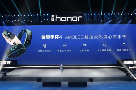 荣耀手环4系列仅售99元起,AMOLED触控彩屏,十项运动全能