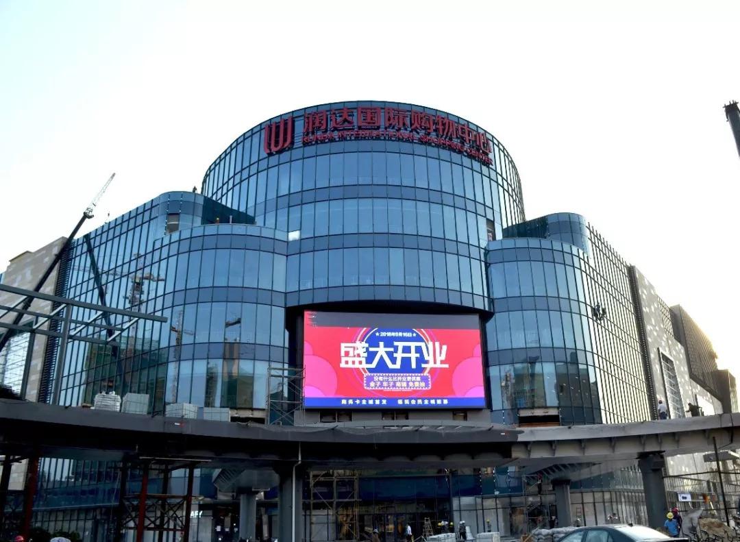 【揭秘】开业倒计时10天,润达国际购物中心到底装修怎样了?