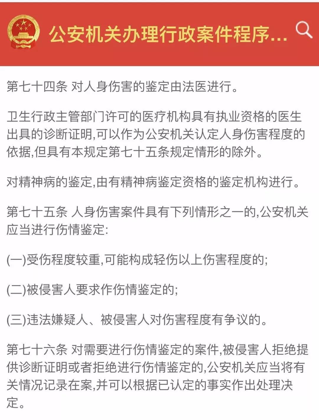 网红殴打孕妇致先兆早产事件 为何没对网红做处罚 官方回应