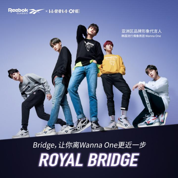 Bridge,让你离Wanna One更近一步Reebok Royal Bridge