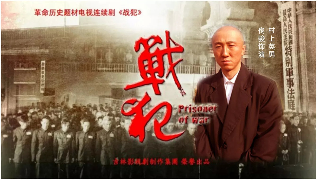 佟骏《战犯》哭戏超多 堪称以往所有影视作品总和