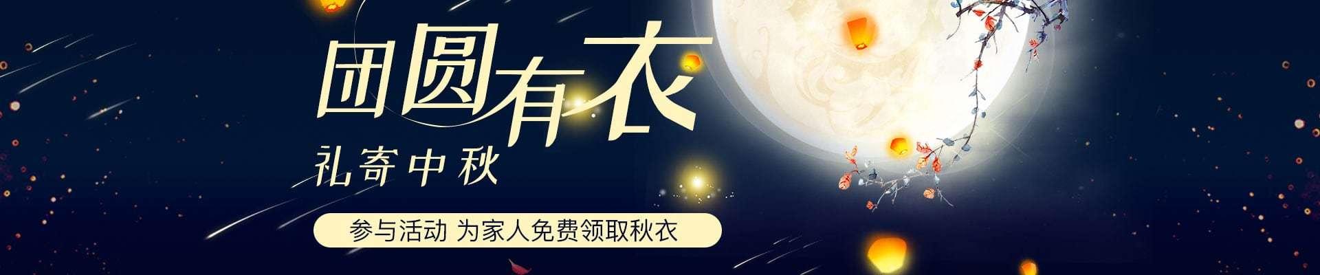 HD_0913_zhongqiu@Web