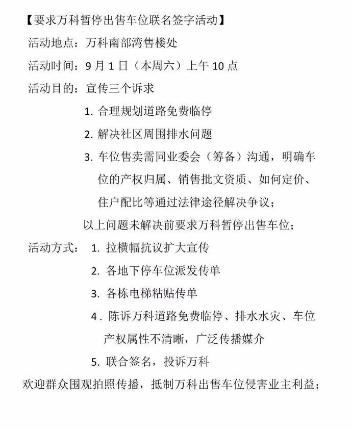 """因万科的三个""""意想不到""""莞深2000业主联名表达诉求-焦点中国网"""