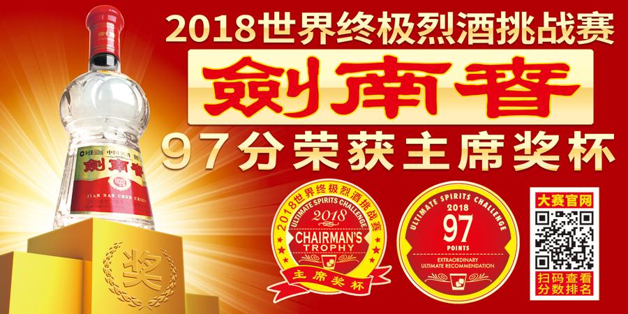 剑南春获国际大奖引主流媒体关注,未来潮流或是品味东方