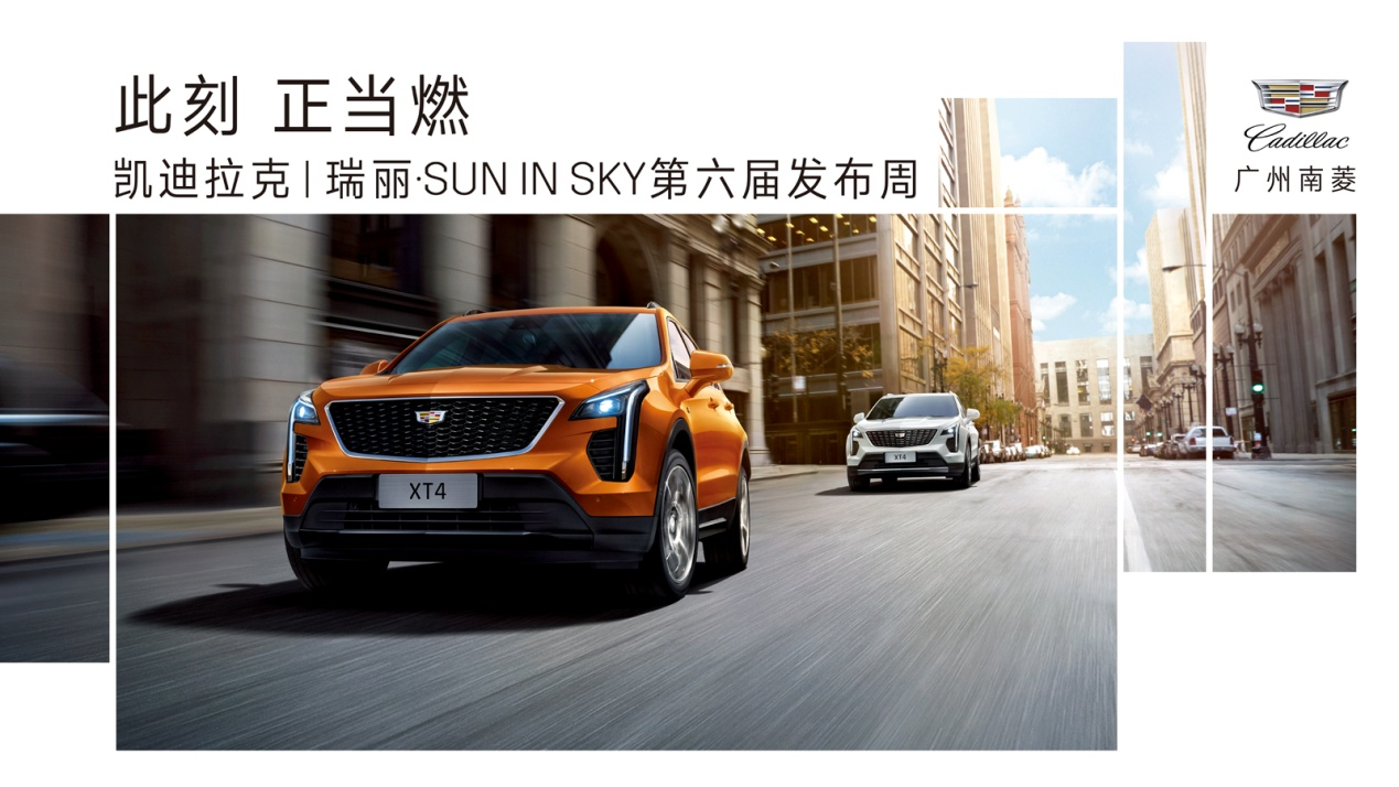 广州南菱凯迪荣誉呈现|瑞丽SUN IN SKY第六届发布周