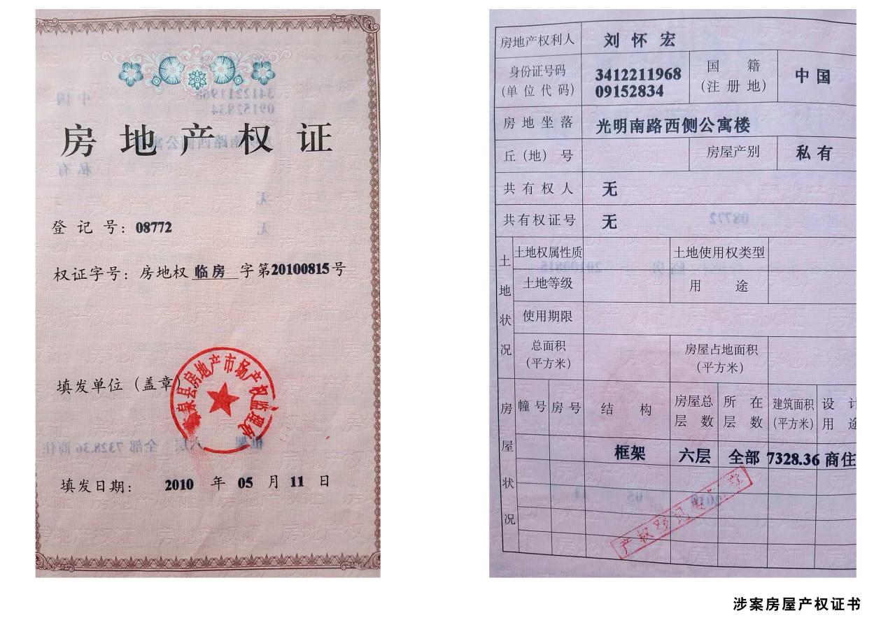 刘怀宏案:无视三次侦查结论 只凭一面之词评断