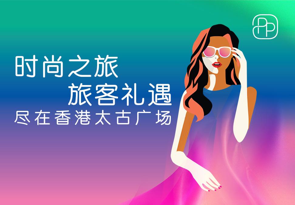 香港太古广场呈献旅客奖赏礼遇 黄金周购物季惊喜不断