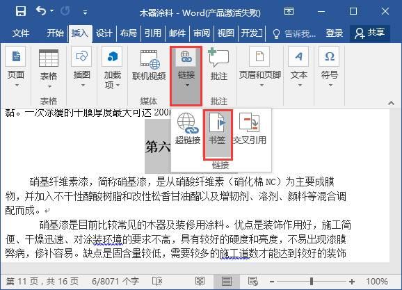 word文档内部的超链接