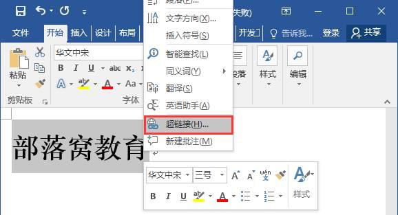 word文档外部的超链接