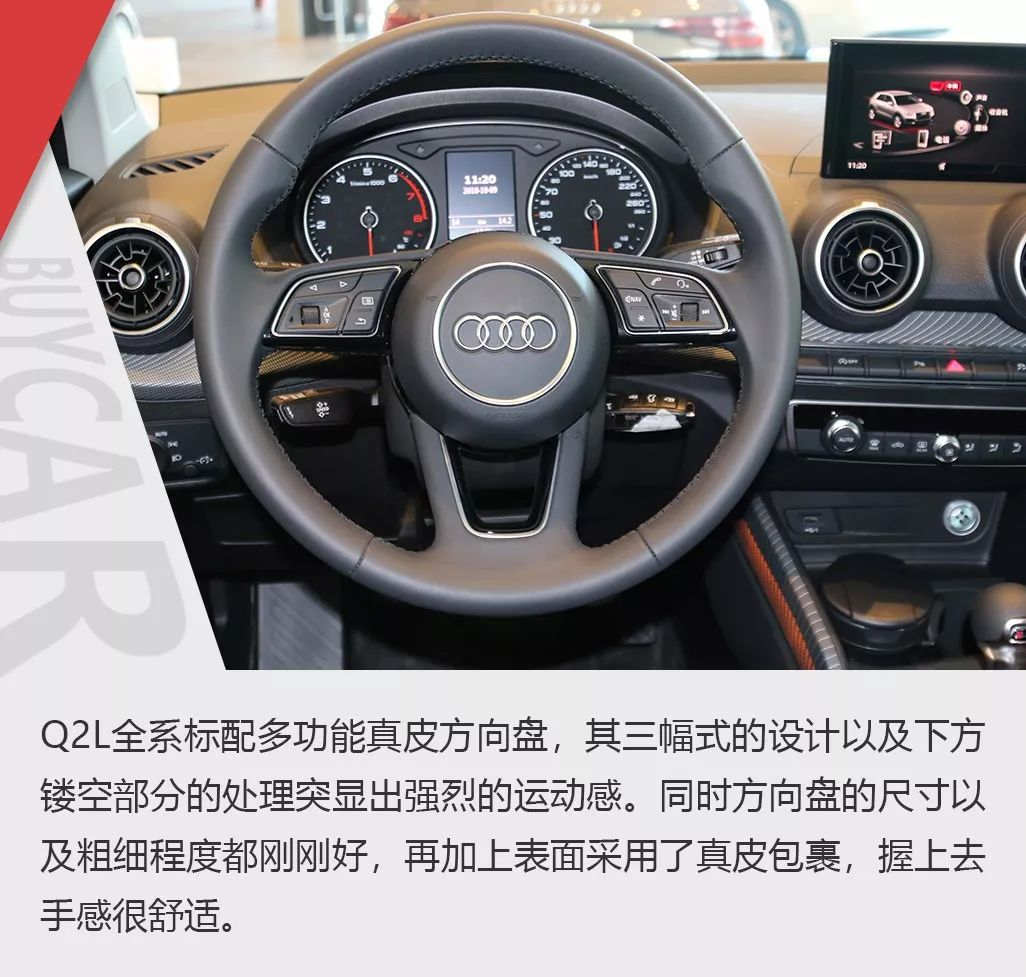 全新奥迪Q2L,买车