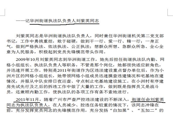 广州海珠区梁炳赞的维权之路