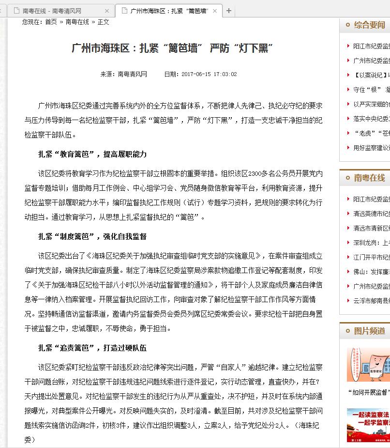 """广州市海珠区:扎紧""""篱笆墙"""" 严防""""1"""