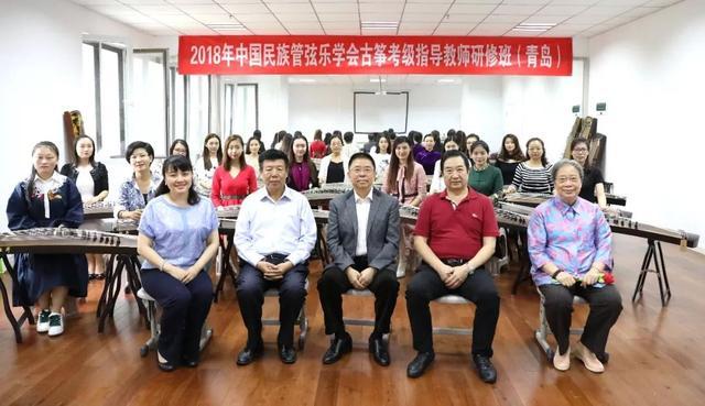 中国民族管弦乐学会青岛成功举办古筝二胡琵琶考级指导教师研修班