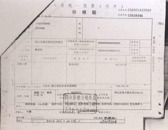 实名举报江西上饶铅山县部分干部违法违纪