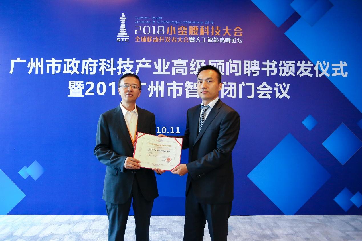 慧联无限创始人兼董事长胡昱受聘为广州科技产业高级顾问