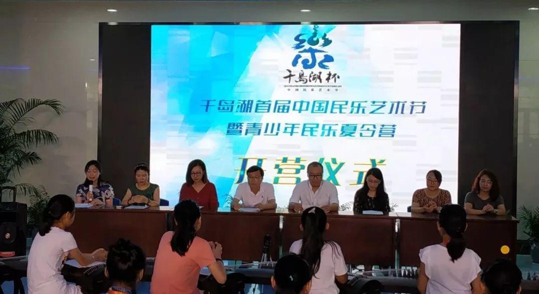 """首届""""千岛湖""""中国民族音乐艺术节暨青少年民乐夏令营正式开营"""