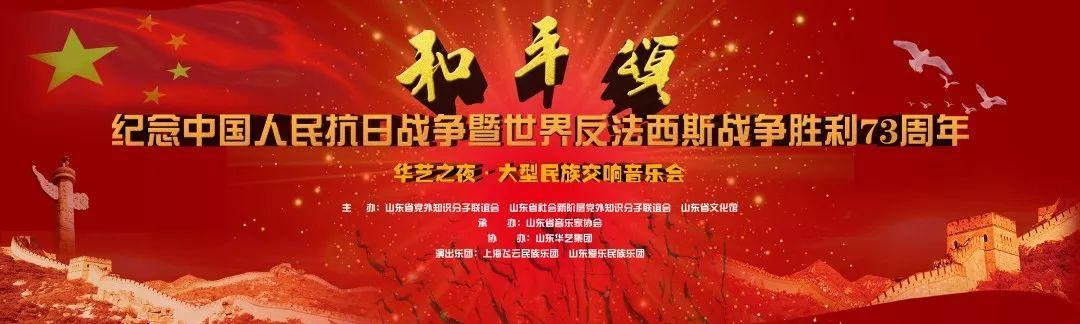 """""""上海飞云""""与""""山东爱乐""""两大乐团首次携手共同唱响和平颂歌"""