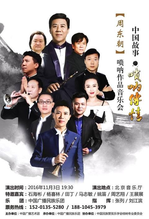 中国故事·唢呐传情——周东朝唢呐作品音乐会即将在京上演