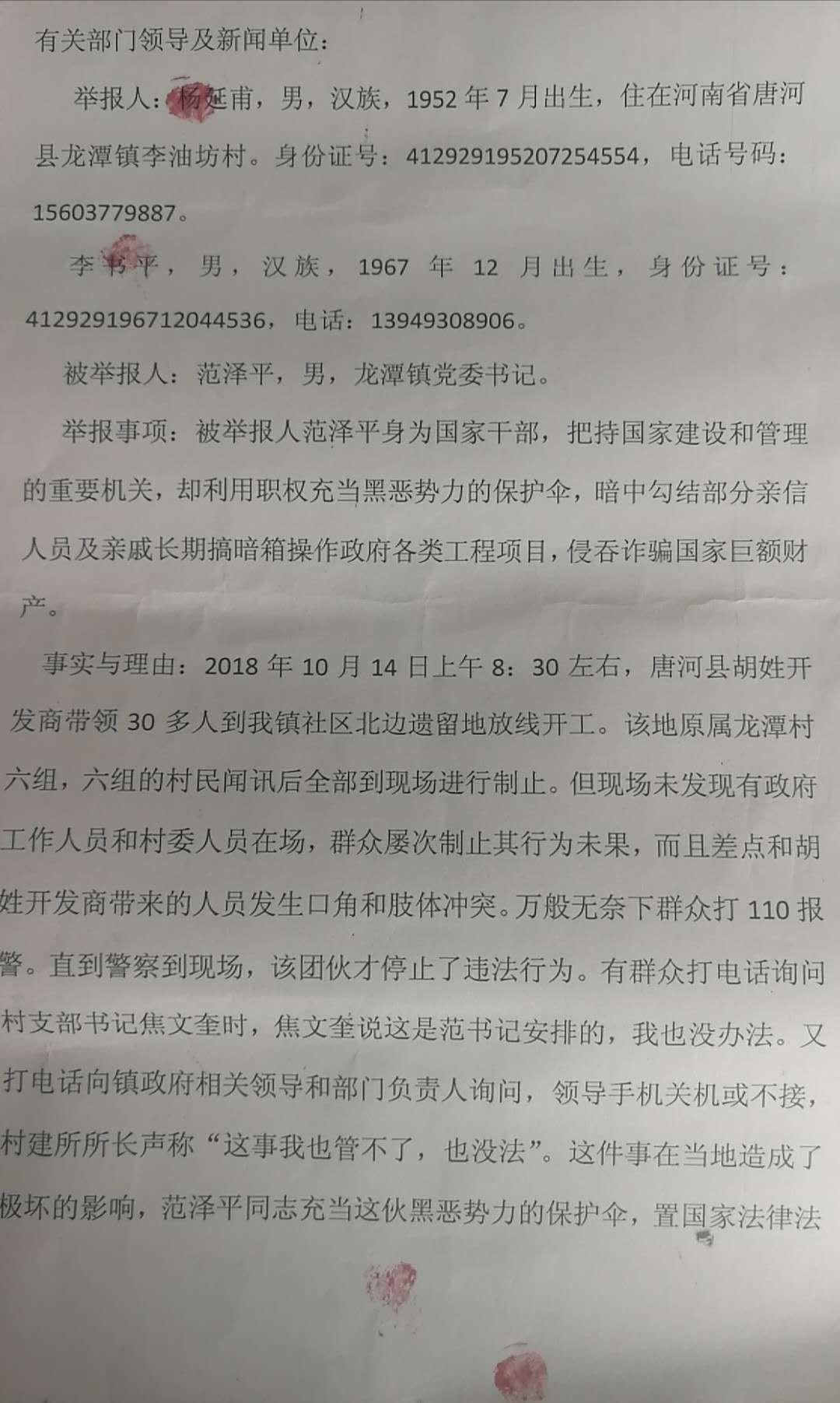 唐河龙潭镇党委书记范泽平涉嫌违纪违法遭村民实名举报