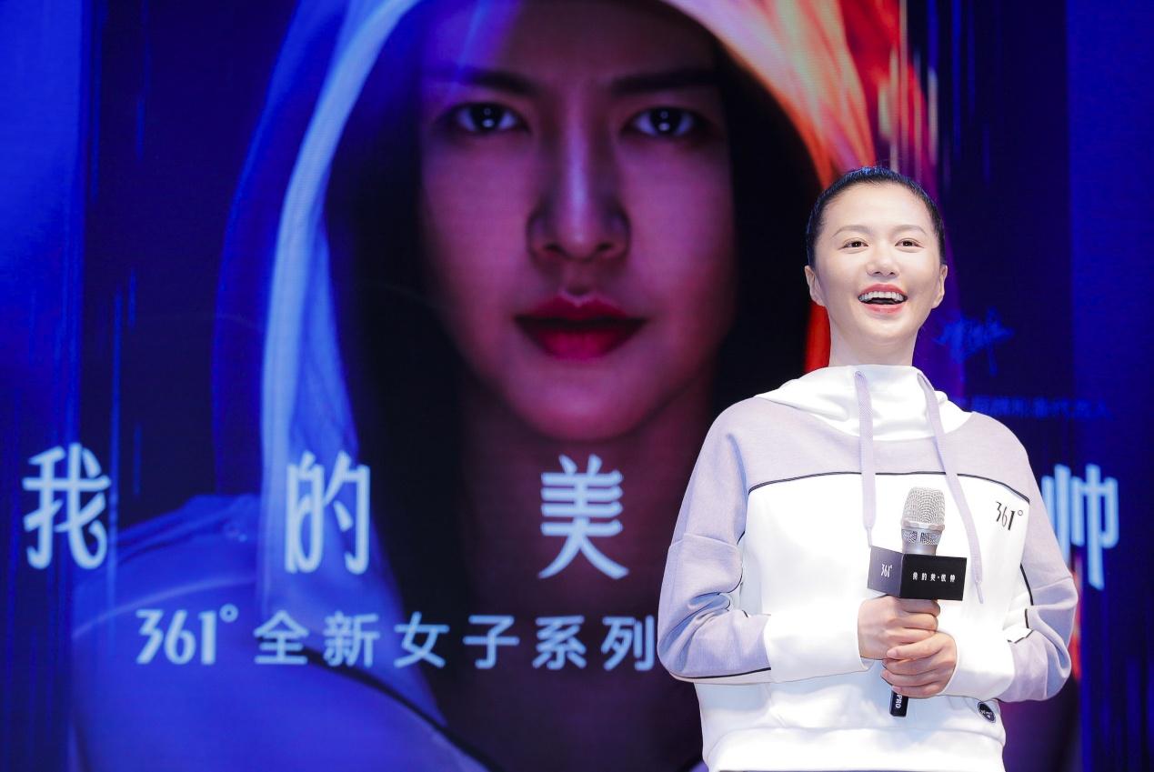 361°攜新晉品牌形象代言人譚維維 發布全新女子系列產品