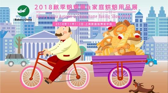 2018.11.1-3,相约上海烘焙狂欢节@2018秋季焙烤展&家庭烘焙展