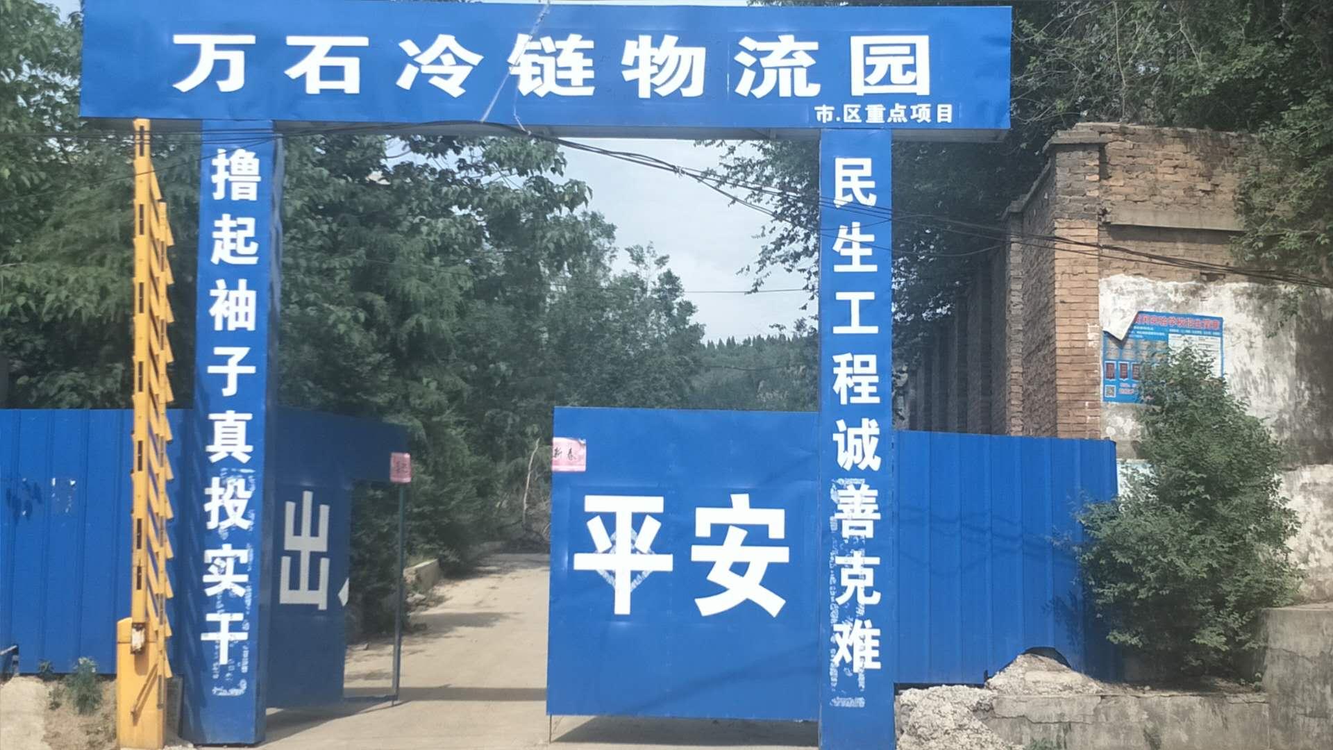 河南三门峡:万石冷链物流园项目何以手续不全就能开工?