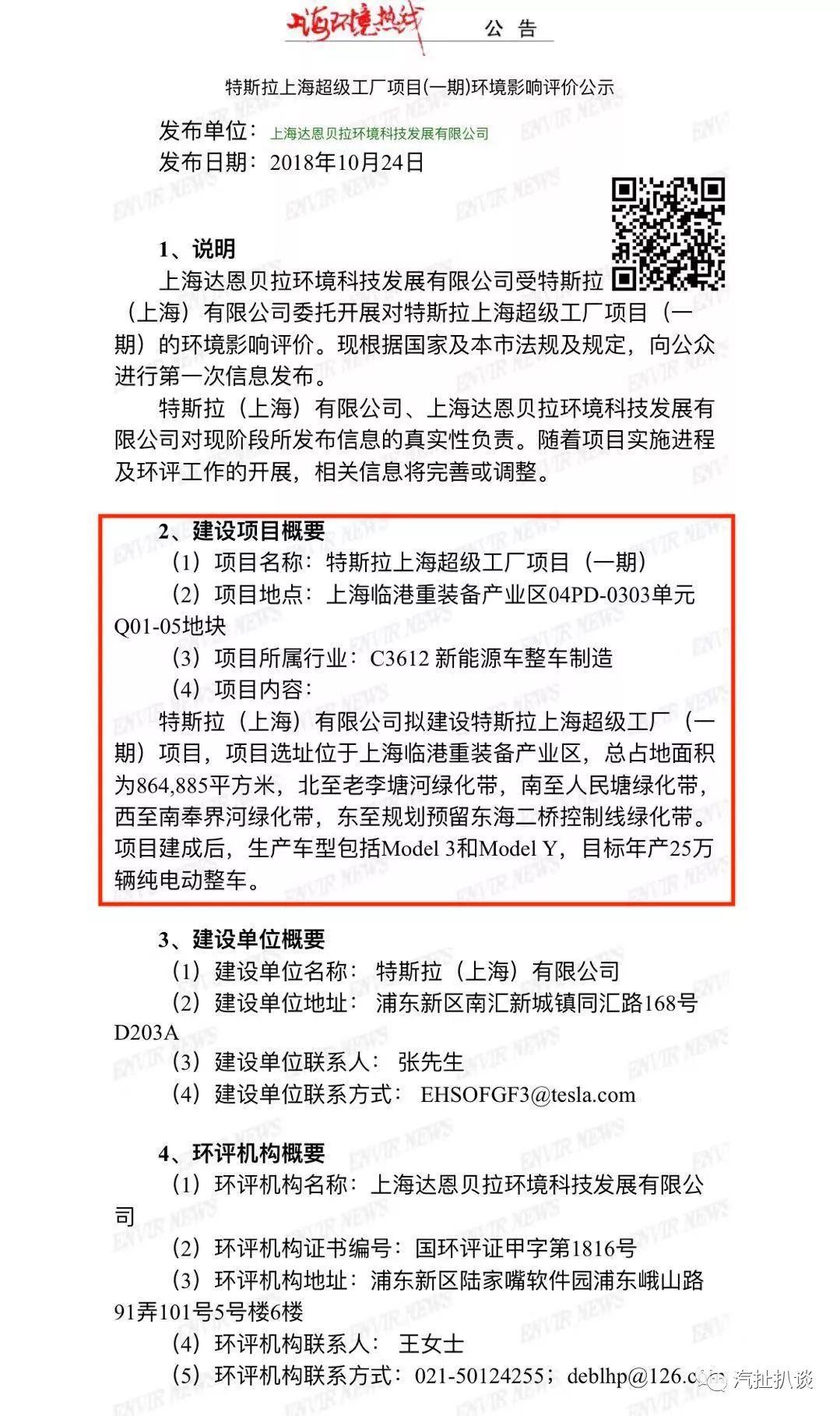 特斯拉国产车型曝光 上海超级工厂落地加速-XI全网