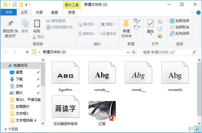 备份PPT字体和文件