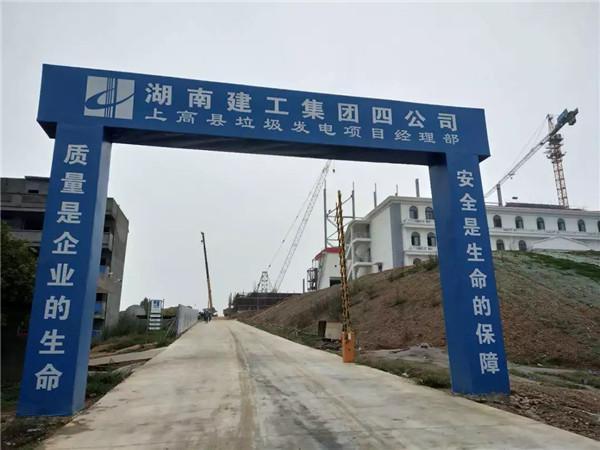 总投资3.5亿元 江西省新濠天地网上娱乐送彩金上高县首座生活垃圾焚烧发电厂即将建成完工