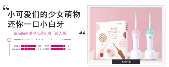 usmile冰淇淋声波电动牙刷(成人版)小可爱们的少女萌物