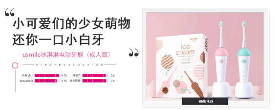 usmile冰淇淋声波电动牙刷(成人
