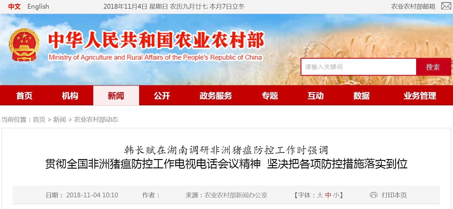 农业农村部部长韩长赋:防控非洲猪瘟,不能抱着旁观者的心态