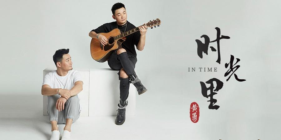 《时光里》用音乐思考人生 黄勇被赞人生灵魂导师