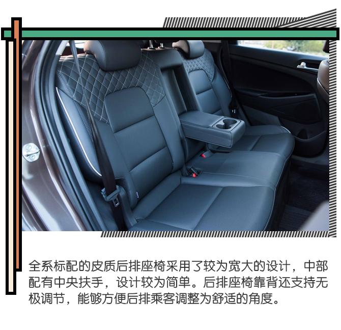 试驾,北京现代第四代途胜,新车,买车网