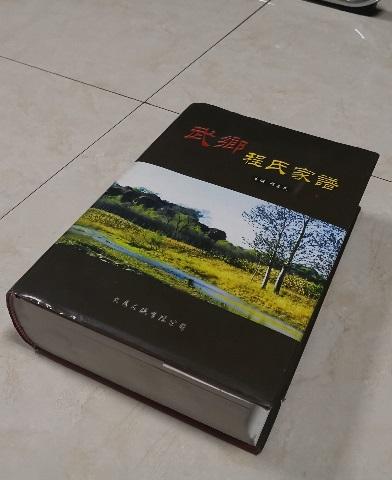 山西长治《程氏家谱》惊现潘家园  程氏家族炫耀名震首都北京城