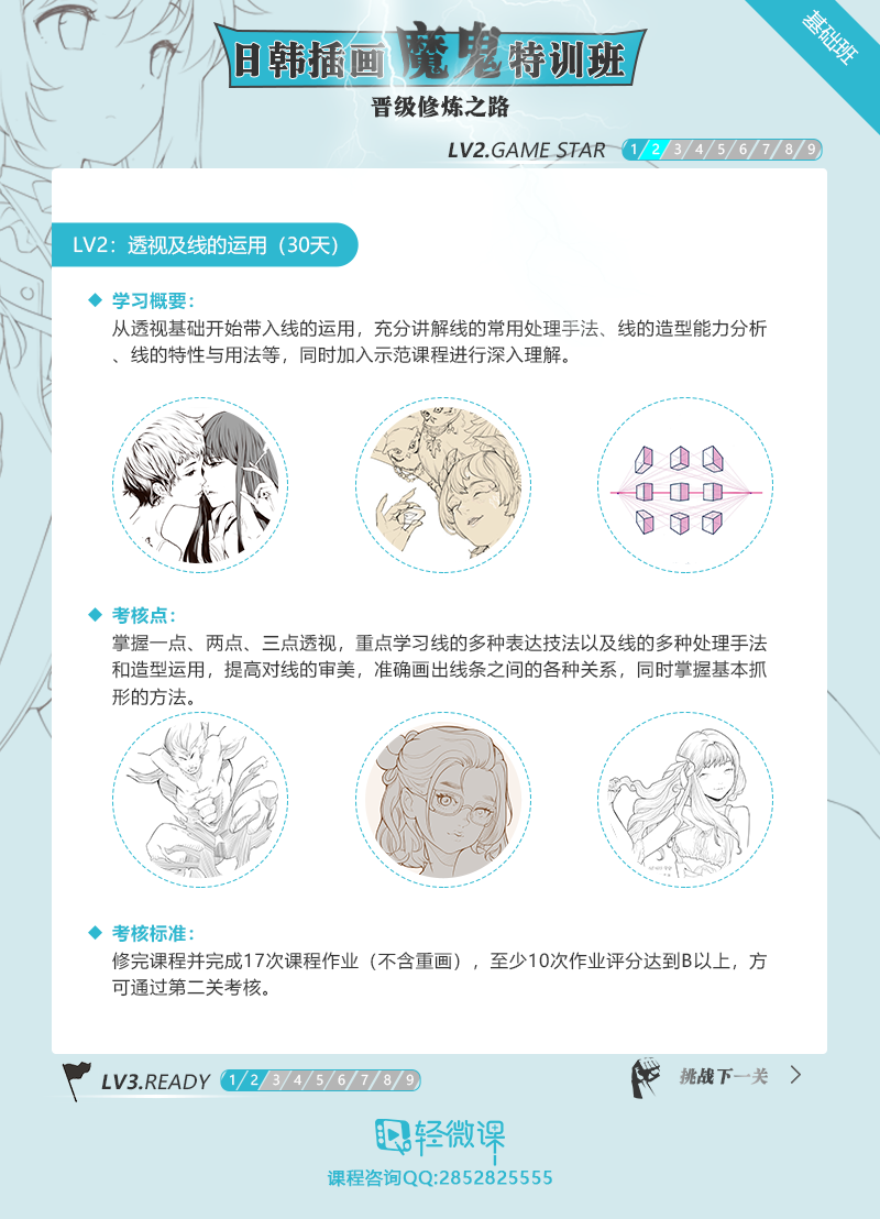 【攻略】轻微课日韩插画魔鬼特训班晋级之路