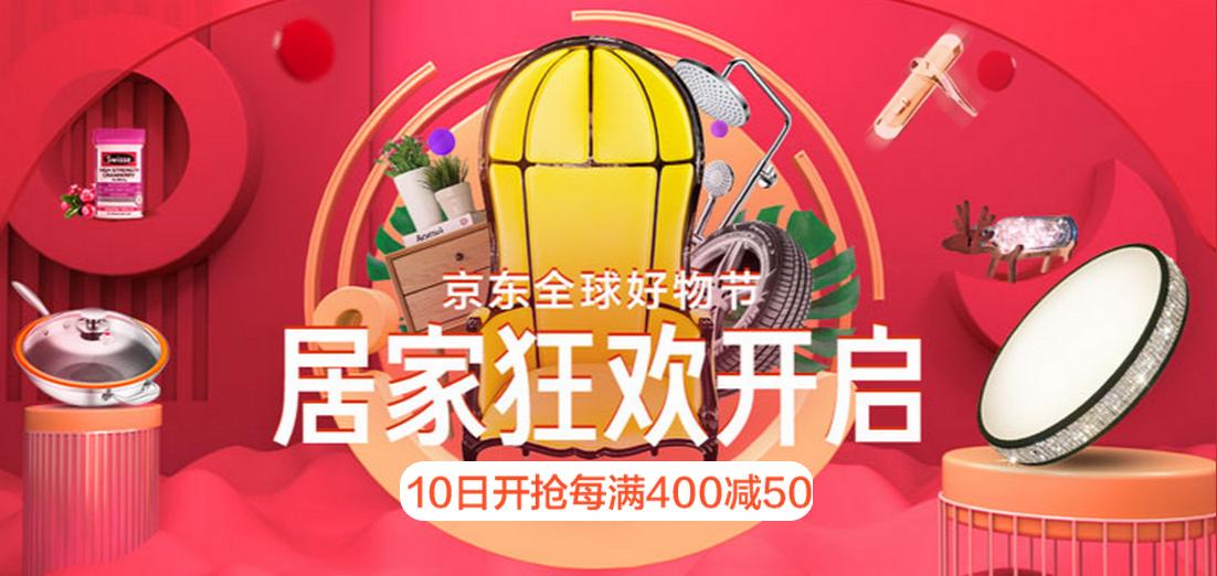 土豪花12万购买手机号 京东居家11.11一小时战绩揭晓