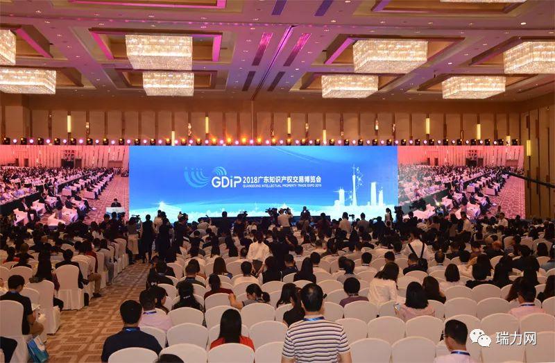 2018广东知识产权交易博览会