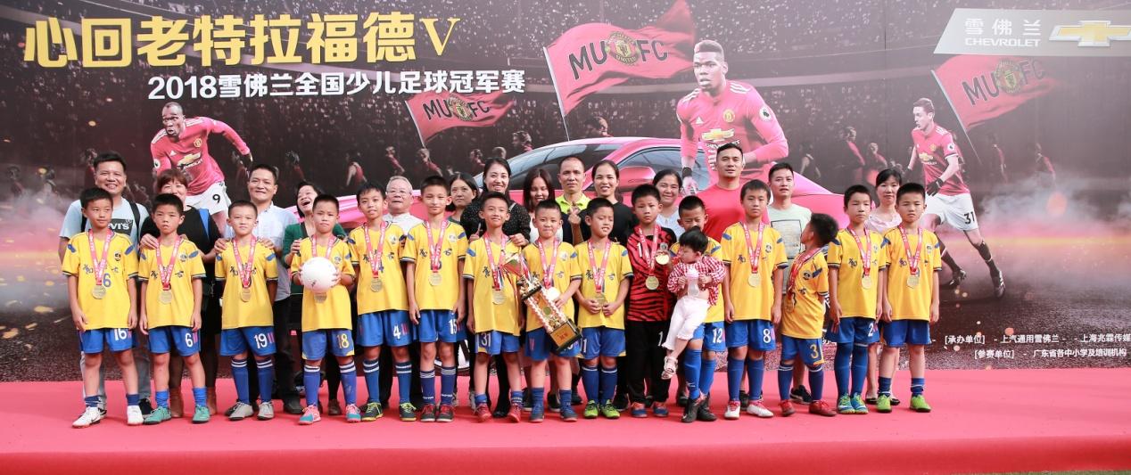 2018雪佛兰全国少儿足球冠军赛最后一站广州站完美落幕