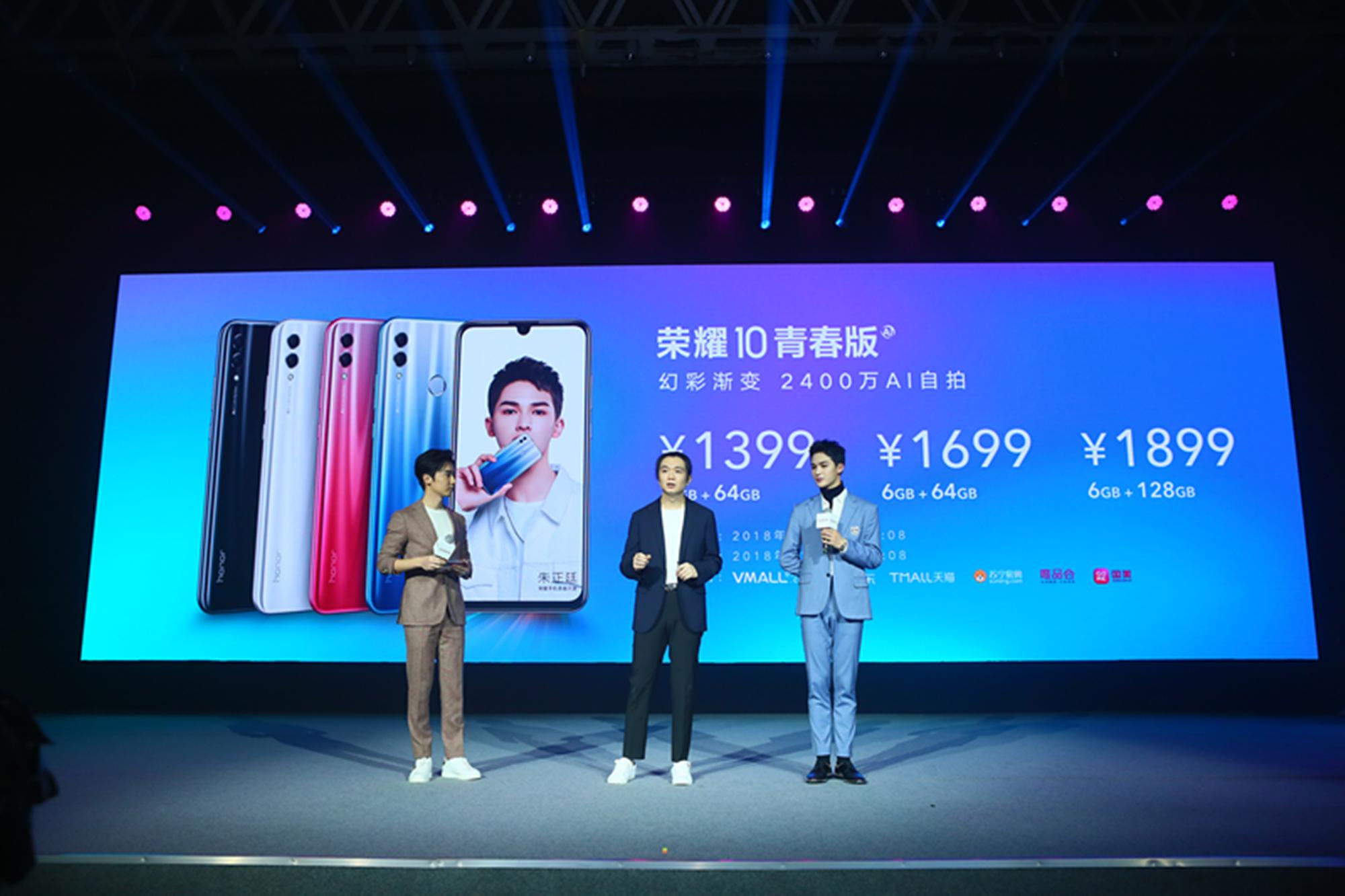2400万AI自拍 每一刻都清晰 荣耀10青春版强势发布 1399元起售