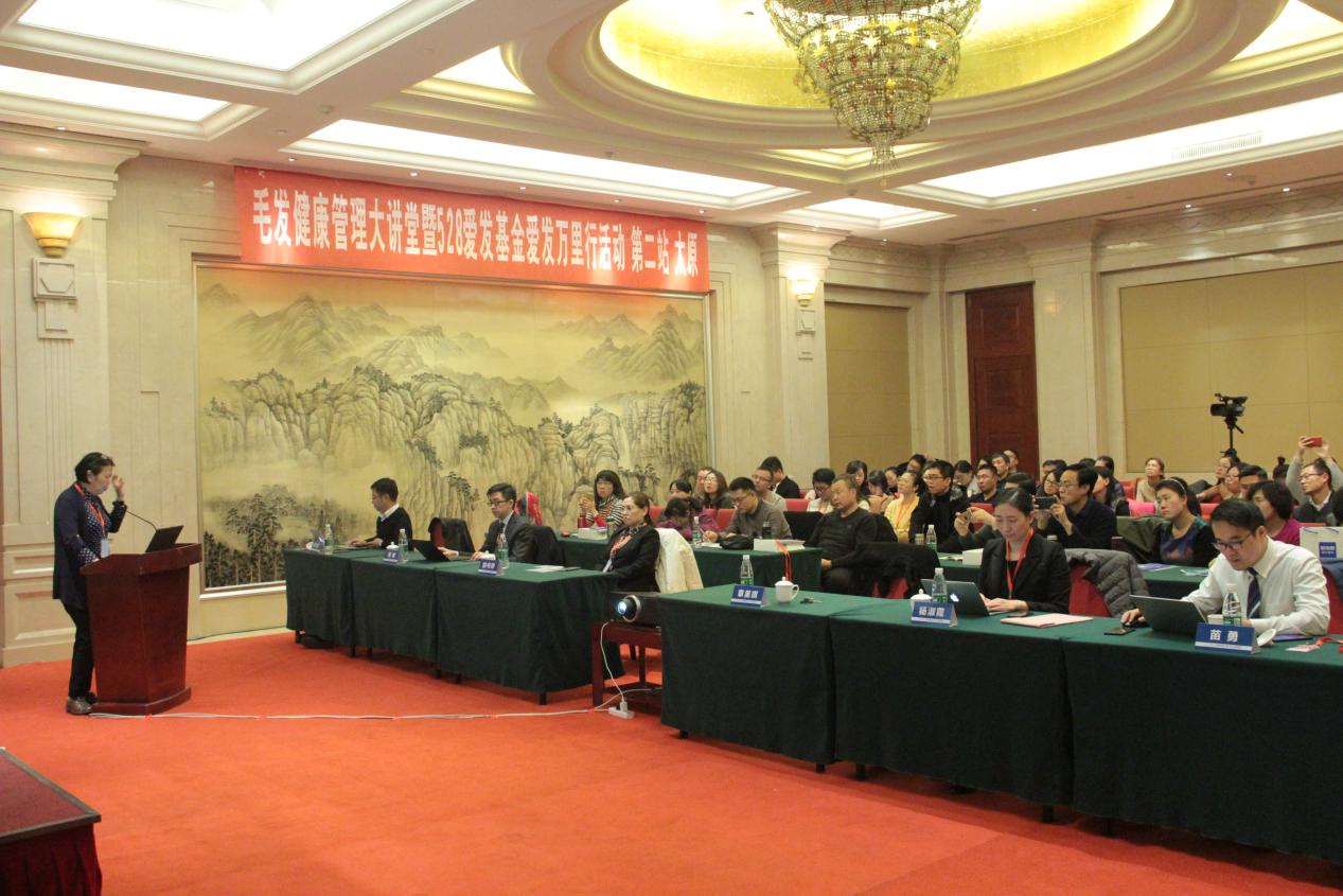 528爱发基金丨毛发健康管理大讲堂太原站正式启幕