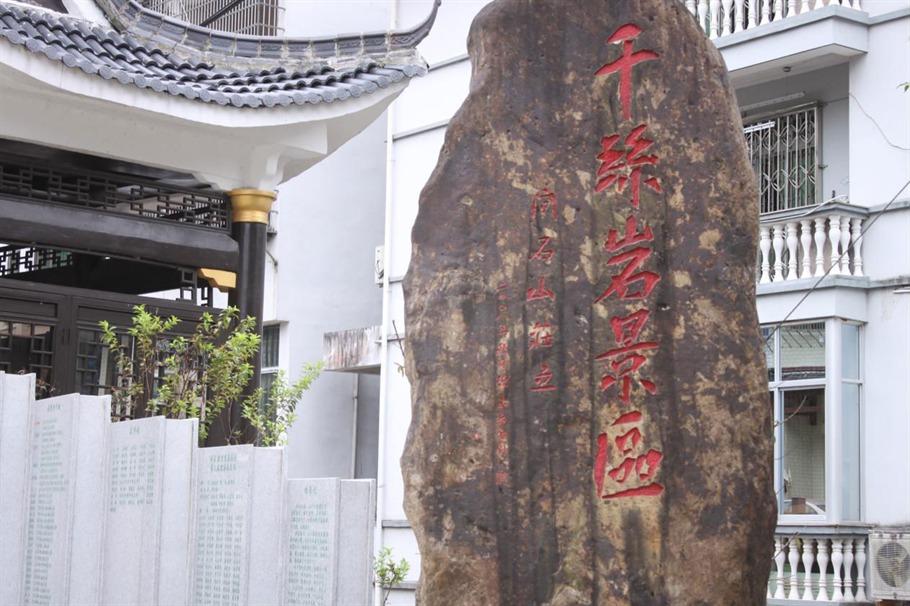 青田旅游——漫步千絲巖