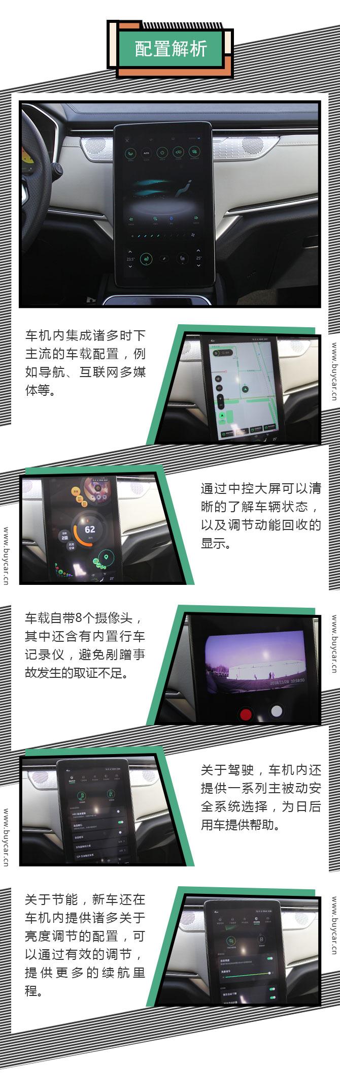 威马EX5,场地试驾,新能源车型