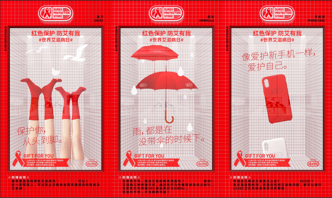 """""""红色保护 防艾有我""""杜蕾斯红色保护店超长开业"""