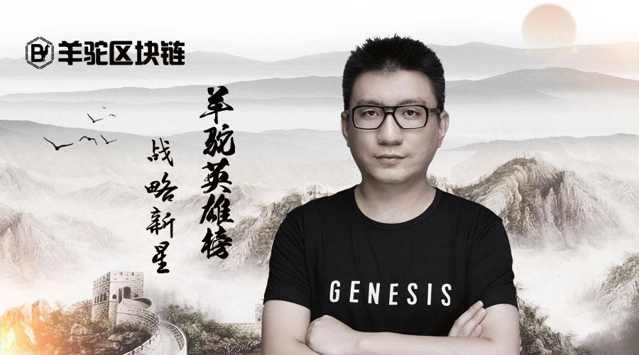 羊驼英雄榜大咖分享会之李荣彬——论道熊市投资,择优而治有术
